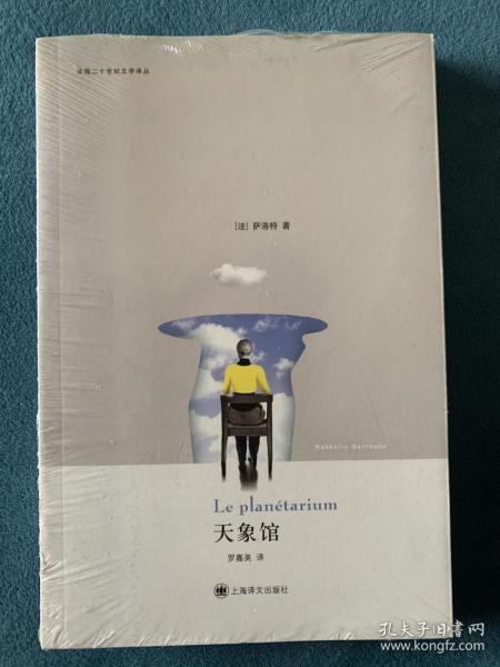 天象馆:法国二十世纪文学译丛
