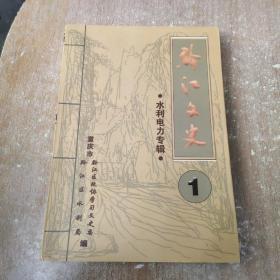 黔江文史1  水利电力专辑