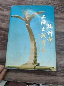 杭州市上城区教育志