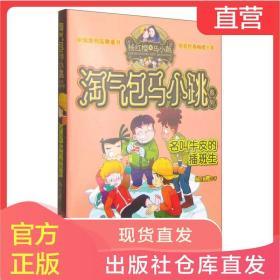 【第18册】淘气包马小跳系列典藏版名叫牛皮的插班生 杨红樱系的