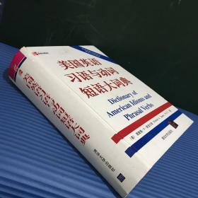 美国英语习语与动词短语大词典