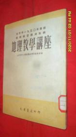 地理教学讲座(1951年1版1印)好品