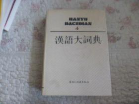 汉语大词典【4】第四册  16开精装本.