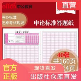 中公 申论标准答题纸40张160页申论专用稿纸答题纸卡本方格子纸本