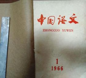 《中国语文》(双月刊) 1966年1-4期拼装合订本, 总140-143期正版(看图),中午之前支付当天发货、周末支付周日下午发货- 包邮。