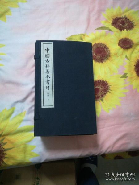 中国古籍善本书目(集部)