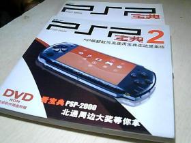 PSP宝典1+2   (无盘)