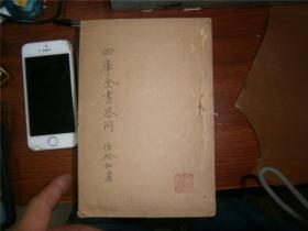 四库全书答问 (铅字线装一册全初版)