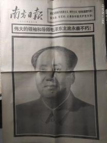 南方日报1976年9月10日,毛主席逝世公告,告全党全军全国各民族同胞书。治丧委员会名单。