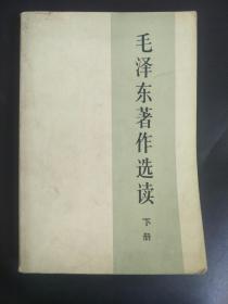 毛泽东著作选读下册