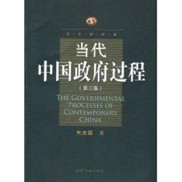 当代中国政府过程(第三版)