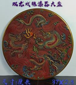 乾隆年制,高浮雕双龙戏珠漆器大盘,做工精美,保存完整,尺寸如图