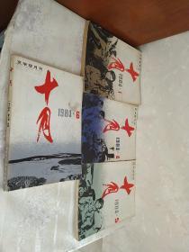 十月 文学双月刊 1984年第1、4、5、6期(4本合售)