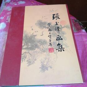 张玉峰画集(签名本)
