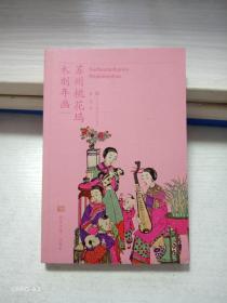 符号江苏·口袋本:苏州桃花坞木刻年画