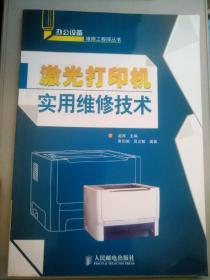 激光打印机实用维修技术