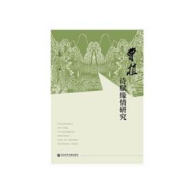 曹植诗赋缘情研究