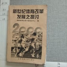 新世纪体育改革发展之探讨