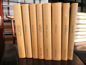 白寿彝文集(精装全八册,白寿彝先生钤印)
