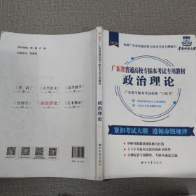 2020广东省高校专插本考试专用教材 政治理论