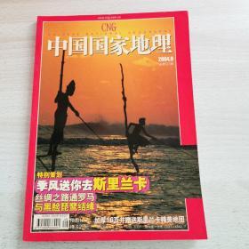 《中国国家地理》总第527期