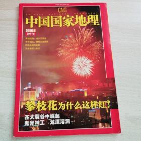 《中国国家地理》增刊2006.4