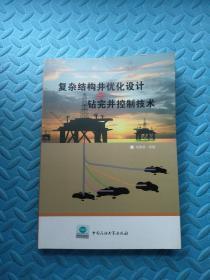复杂结构井优化设计与钻完井控制技术