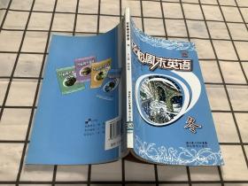 轻松周末英语:冬【进全新库存书】
