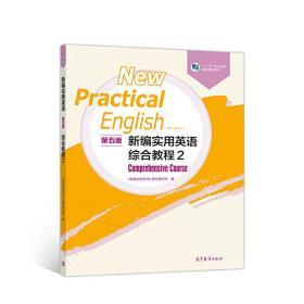新编实用英语(第五版)综合教程2 《新编实用英语》教材编写组 高等教育出版社 正版书籍