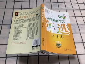 2007年全国精美作文年选.小学卷