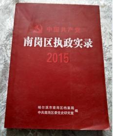 中国共产党南岗区执政实录2015