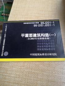平屋面建筑构造(一)99J201-1
