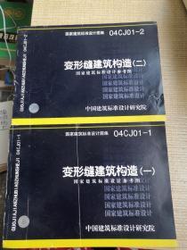 变形缝建筑构造04C  JO1-1   04C  JO1-2