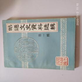 昭通文史资料选辑 第一辑