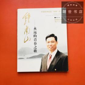 """钟南山——永远的青春之歌:华夏科学抗击""""非典""""第一人(签名本)"""