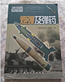 现代武器知识:炮弹及弹药