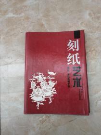 刻纸艺术彝族苗族风情专集