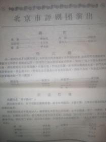 1957年民主剧场北京市评剧团演出节目单,拷红