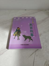 中华经典寓言故事
