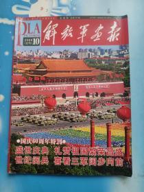 解放军画报2009年10(合刊)~国庆六十周年特刊