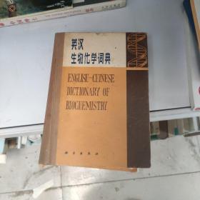 英汉生物化学词典