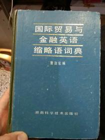 【硬精装一版一印】国际贸易与金融英语缩略语词典  曹治宏 编  湖南科学技术出版社