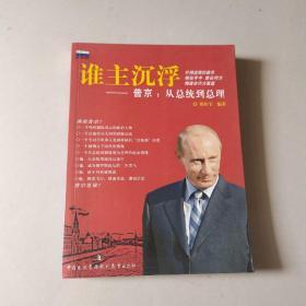 谁主沉浮普京:从总统到总理