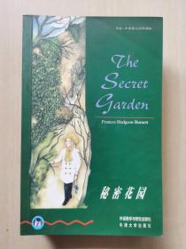 秘密花园 书虫 牛津英汉对照读物
