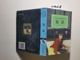 世界文学经典名著译林:复活