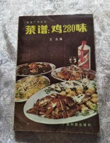 菜谱 鸡280味