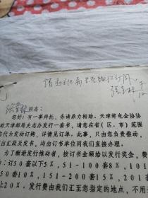 天津市邮电协会关于订购《天津邮政史料》致黑龙江邮电报的信函(附销售订购广告)