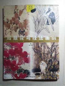 写意花鸟技法画例 /高卉民 黑龙江美术出版社
