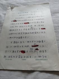 黑龙江省邮电志编纂工作会议材料(手稿)