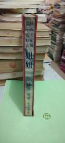 姐姐(上) 路遥 著 / 陕西旅游出版社 / 1998-01/ 平装
